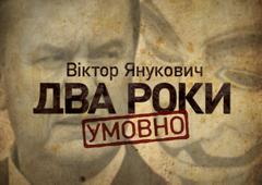 """Онлайн-трансляція Інтернет-марафону """"Віктор Янкович. Два роки умовно"""""""