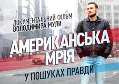 """""""Американська Мрія. У пошуках правди"""". Журналіст відкриє правду про українців у США"""