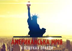 """Поїхати чи залишитися? Відбувся допрем'єрний показ фільму """"Американська мрія. У пошуках правди"""""""