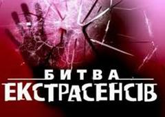 """Нова """"Битва екстрасенсів"""" з'явиться в ефірі СТБ 2 жовтня"""