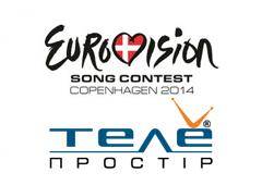 """""""ТелеПростір"""" акредитовано на Eurovision 2014"""