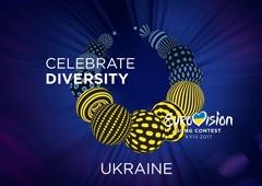 """У Києві офіційно відкрили """"Євробачення-2017"""