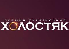 """СТБ переніс прем'єру шоу """"Холостяк"""""""