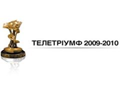 """Завтра відбудеться ювілейна церемонія нагородження """"Телетріумф 2010"""""""