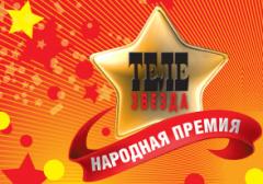 """Визначено лауреатів Народної премії """"Телезірка 2010"""""""