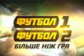 """""""Футбол 1"""" покаже жеребкування групової стадії єврокубків"""