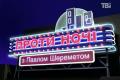 """Звільнений з ТВі Павло Шеремет зняв останній випуск програми """"Проти ночі"""""""