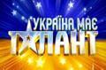 """""""Україна має талант 5"""". Перший півфінал. Фото"""