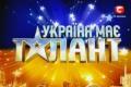 """""""Україна має талант 6"""". Гала-концерт 07/06/2014. Відео"""
