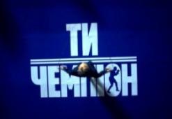 """Давид Табатадзе став переможцем проекту """"Ти чемпіон"""""""